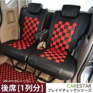 後部座席シートカバー ダイハツ アトレーワゴン リア席 [1列分] シートカバー レッドマスク チェック 黒&レッド Z-style ※オーダー生産(約45日後)代引不可 carestar
