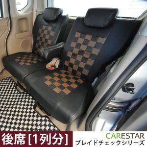 後部座席シートカバー 日産 ノート ノートe-POWER リア席 [1列分] シートカバー ショコラブラウン チェック 黒&濃茶 ※オーダー生産(約45日後)代引不可|carestar