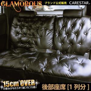 後部座席 シートカバー 三菱 アウトランダー リア席[1列分]シートカバー グラマラス VIP ドレスアップ Z-style ※オーダー生産(約45日後)代引不可|carestar