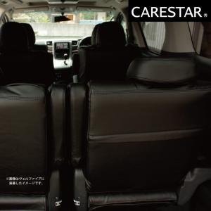 後席シートカバー トヨタ アクア シートカバー リアのみ グランウィング ギャザー&パンチング ※オーダー生産(約45日後出荷)代引き不可|carestar|07