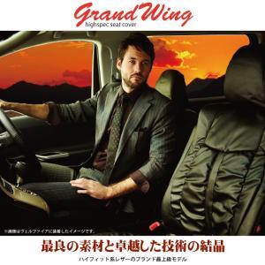 後席シートカバー スズキ セルボ (CERVO) シートカバー リアのみ グランウィング ギャザー&パンチング ※オーダー生産(約45日後出荷)代引き不可|carestar|02