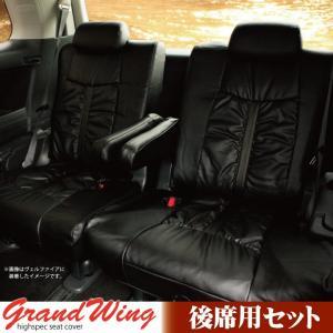 後席シートカバー 三菱 eKワゴン (EK_WAGON)シートカバー リアのみ グランウィング ギャザー&パンチング ※オーダー生産(約45日後出荷)代引き不可|carestar