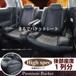 後部座席 シートカバー NBOX リア席[1列分]シートカバー プレミアムバケットホールド ホンダ Z-style ※オーダー生産(約45日後)代引不可 carestar