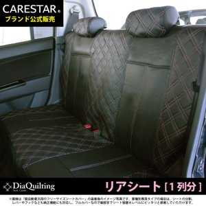 後部座席 シートカバー マツダ ビアンテ リア席[1列分]シートカバー ピンク ダイヤ キルティング Z-style ※オーダー生産(約45日後)代引不可|carestar
