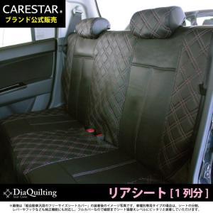後部座席 シートカバー スズキ セルボ リア席[1列分]シートカバー ピンク ダイヤ キルティング Z-style ※オーダー生産(約45日後)代引不可|carestar