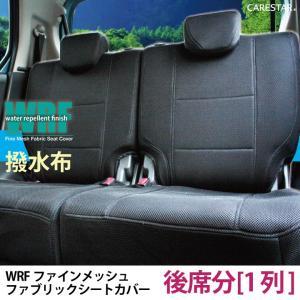 後席シートカバー トヨタ ハイエース リアシート 1列分 撥水布 WRFファイン メッシュ ファブリック ※オーダー生産で約45日後出荷(代引き不可) carestar