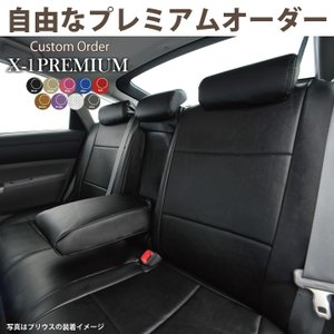 後部座席 シートカバー マツダ AZワゴン リア席[1列分]シートカバー X-1プレミアムオーダー カスタマイズ Z-style ※オーダー生産(約45日後)代引不可|carestar|03