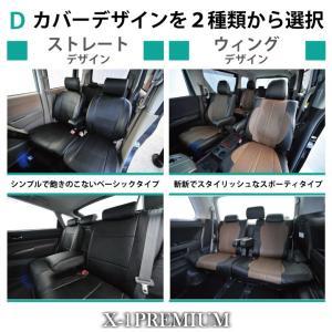 後部座席 シートカバー マツダ AZワゴン リア席[1列分]シートカバー X-1プレミアムオーダー カスタマイズ Z-style ※オーダー生産(約45日後)代引不可|carestar|07
