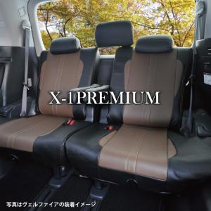 後部座席 シートカバー クラウンアスリート リア席[1列分]シートカバー X-1プレミアムオーダー カスタマイズ ※オーダー生産(約45日後)代引不可|carestar|02