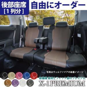 後部座席 シートカバー トヨタ プリウスα 7人乗 リア席[1列分]シートカバー X-1プレミアムオーダー カスタマイズ ※オーダー生産(約45日後)代引不可 carestar