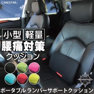 防水 腰痛 クッション ブラック カナロア ドライブ 腰当て ウェットスーツ素材 車用 洗える 運転 車 ウエスト スリム ボディ 内装パーツのCARESTAR|carestar