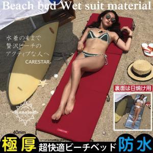 極厚 ビーチマット ベッド 防水 カナロア ウェットスーツ素材 ビーチ マットレス 海水浴 シルバー レジャーシート 洗える マリンスポーツ プール CARESTAR|carestar