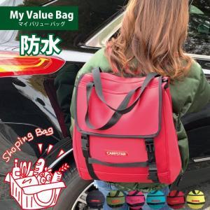 防水 リュック レジカゴバッグ 4wayマイバリューバッグ レッド エコバッグ 車 買い物 トート ショルダー バッグ 大容量 カナロア ウェットスーツ素材 CARESTAR|carestar