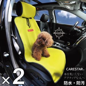 2席セット シートカバー 防水 イエロー ペット アウトドア 汎用 軽自動車 普通車 カナロア シングル 洗える カー シート カバー 車 内装パーツのCARESTAR|carestar