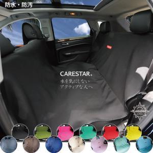 シートカバー 防水 ブラック 後部座席 ペット 海山 汎用 軽自動車 普通車 カナロア 洗える ドッグ カー シート カバー 車 内装パーツのCARESTAR|carestar