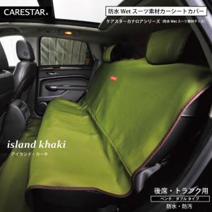 前後席フルセット シートカバー 防水 ピンク ペット 海山 汎用 軽自動車 普通車 カナロア 洗える ドッグ カー シート カバー 車 内装パーツのCARESTAR|carestar|12