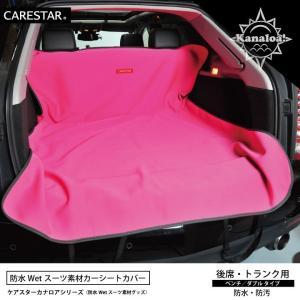 前後席フルセット シートカバー 防水 ピンク ペット 海山 汎用 軽自動車 普通車 カナロア 洗える ドッグ カー シート カバー 車 内装パーツのCARESTAR|carestar|13