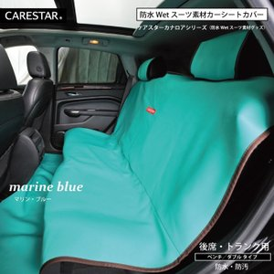 前後席フルセット シートカバー 防水 ピンク ペット 海山 汎用 軽自動車 普通車 カナロア 洗える ドッグ カー シート カバー 車 内装パーツのCARESTAR|carestar|14