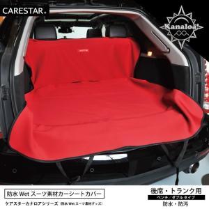 前後席フルセット シートカバー 防水 ピンク ペット 海山 汎用 軽自動車 普通車 カナロア 洗える ドッグ カー シート カバー 車 内装パーツのCARESTAR|carestar|15