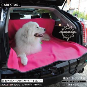 前後席フルセット シートカバー 防水 ピンク ペット 海山 汎用 軽自動車 普通車 カナロア 洗える ドッグ カー シート カバー 車 内装パーツのCARESTAR|carestar|03