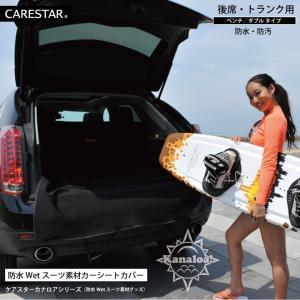 前後席フルセット シートカバー 防水 ピンク ペット 海山 汎用 軽自動車 普通車 カナロア 洗える ドッグ カー シート カバー 車 内装パーツのCARESTAR|carestar|05