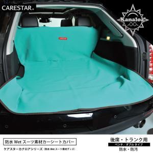 シートカバー 防水 レッド 後部座席 スノボ スノーボード 海山 汎用 軽自動車 普通車 カナロア 洗える ペット ドッグ カー シート カバー 車 CARESTAR|carestar|15