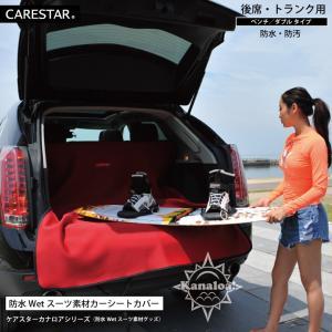 シートカバー 防水 レッド 後部座席 スノボ スノーボード 海山 汎用 軽自動車 普通車 カナロア 洗える ペット ドッグ カー シート カバー 車 CARESTAR|carestar|05