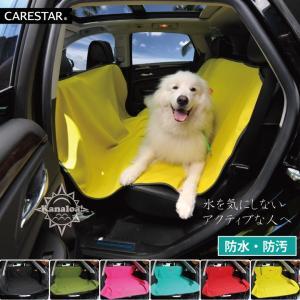 シートカバー 防水 イエロー 後部座席 ペット 海山 汎用 軽自動車 普通車 カナロア 洗える ドッグ カー シート カバー 車 内装パーツのCARESTAR|carestar