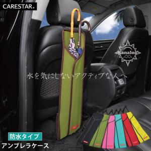 傘ホルダー アンブレラケース 傘 雨傘カバー 防水 カーキ カナロア 洗える パラソル 日傘 手提げ 雨 梅雨 レイングッズ 収納 車 カー シート CARESTAR|carestar