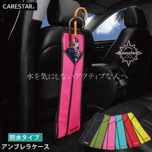 傘ホルダー アンブレラケース 傘 雨傘カバー 防水 ピンク カナロア 洗える パラソル 日傘 手提げ 雨 梅雨 レイングッズ 収納 車 カー シート CARESTAR|carestar