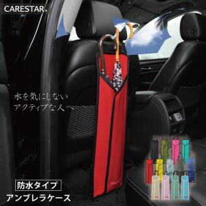 アンブレラケース 傘ホルダー 雨傘カバー 防水 レッド カナロア 洗える パラソル 日傘 雨 梅雨 レイングッズ 収納 車 カー シート 内装パーツのCARESTAR|carestar