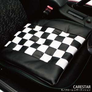 レザー クッション モノクローム チェック シングル 45cm×45cm ストッパー付 Z-style carestar