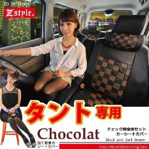 シートカバー タント ショコラチェック LA600S LA610S L375S L385S z-style|carestar
