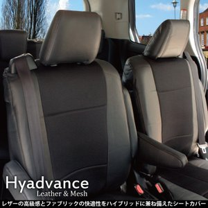 シートカバー タント 専用 レザー & メッシュ HYADVANCE ブラック ダイハツ カーシート カバー Z-style ブランド seat cover carestar