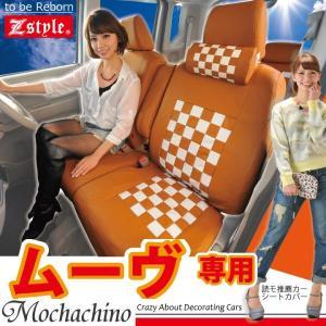 シートカバー ムーヴ 後期 モカチーノ LA100S LA110S z-style|carestar