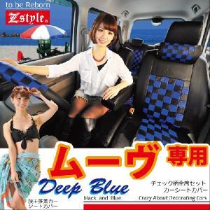 ムーヴ シートカバー ディープブルー チェック Z-style carestar
