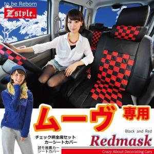 ムーヴ 後期 シートカバー 車種専用 レッドマスク Z-style|carestar