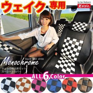ウェイク シートカバー モノクロームチェック 軽自動車 ダイハツ 車種専用 送料無料 WAKE Z-style|carestar