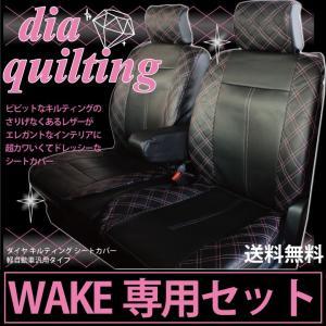 ダイハツ ウェイク シートカバー 専用 ピンクダイヤ キルティング z-style ※受注生産につき約45日後の出荷|carestar