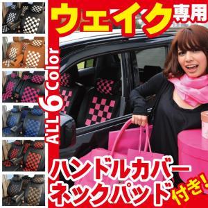 ウェイク 専用 シートカバー チェック柄 ハンドルカバー&ネッククッションセット ダイハツ コーディネートセット 軽自動車 送料無料 Z-style|carestar