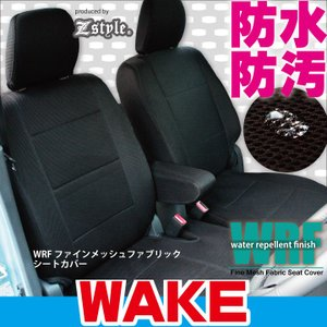 ダイハツ ウェイク シートカバー 防水 WRFファインメッシュ 撥水加工布 軽自動車 車種専用シートカバー 送料無料 Z-style|carestar