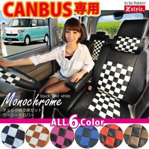 高品質 ダイハツ ムーヴ キャンバス シートカバー モノクロームチェック 軽自動車 車種専用シートカバー 送料無料 Z-style|carestar