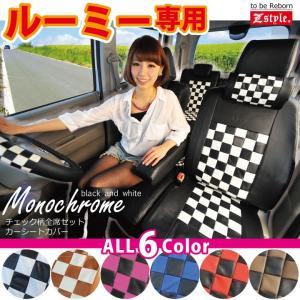 トヨタ ルーミー (ROOMY) シートカバー モノクロームチェック 軽自動車 車種専用シートカバー 送料無料 Z-style|carestar
