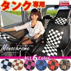 トヨタ タンク (TANK) シートカバー モノクロームチェック 軽自動車 車種専用シートカバー 送料無料 Z-style|carestar