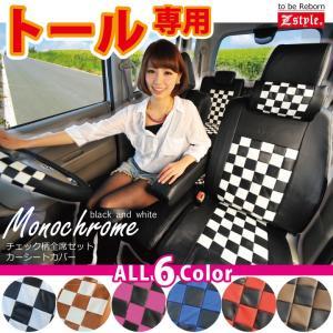 高品質 ダイハツ トール (THOR) シートカバー モノクロームチェック 軽自動車 車種専用シートカバー 送料無料 Z-style|carestar