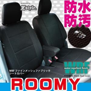 トヨタ ルーミー (ROOMY) シートカバー 防水 WRFファインメッシュ 撥水加工布 軽自動車 車種専用シートカバー 送料無料 Z-style|carestar