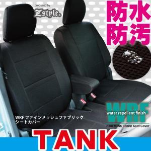 トヨタ タンク TANK シートカバー 防水 WRFファインメッシュ 撥水加工布 軽自動車 車種専用シートカバー 送料無料 Z-style|carestar
