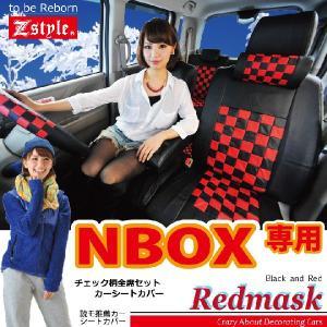 シートカバー NBOX レッドマスク ブラック&レッドチェック z-style|carestar