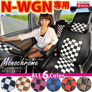 シートカバー N-WGN N-WGNカスタム モノクロームチェック z-style carestar