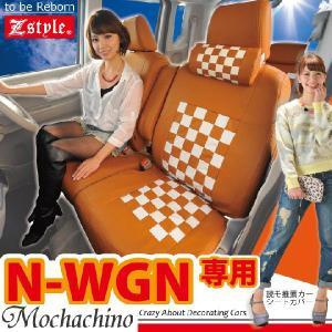 シートカバー N-WGN N-WGNカスタム モカチーノチェック z-style carestar